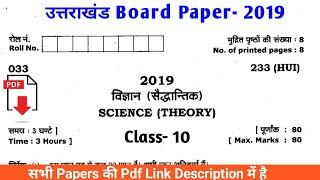 Uttarakhand Board 10th Science Paper 2019 | UBSE Board Science 2019 Paper | UK Board Science 2019