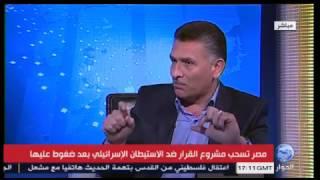 تعليق الدكتور اديب زيادة على سحب مصر مشروعها لتجريم الاستيطان ...!