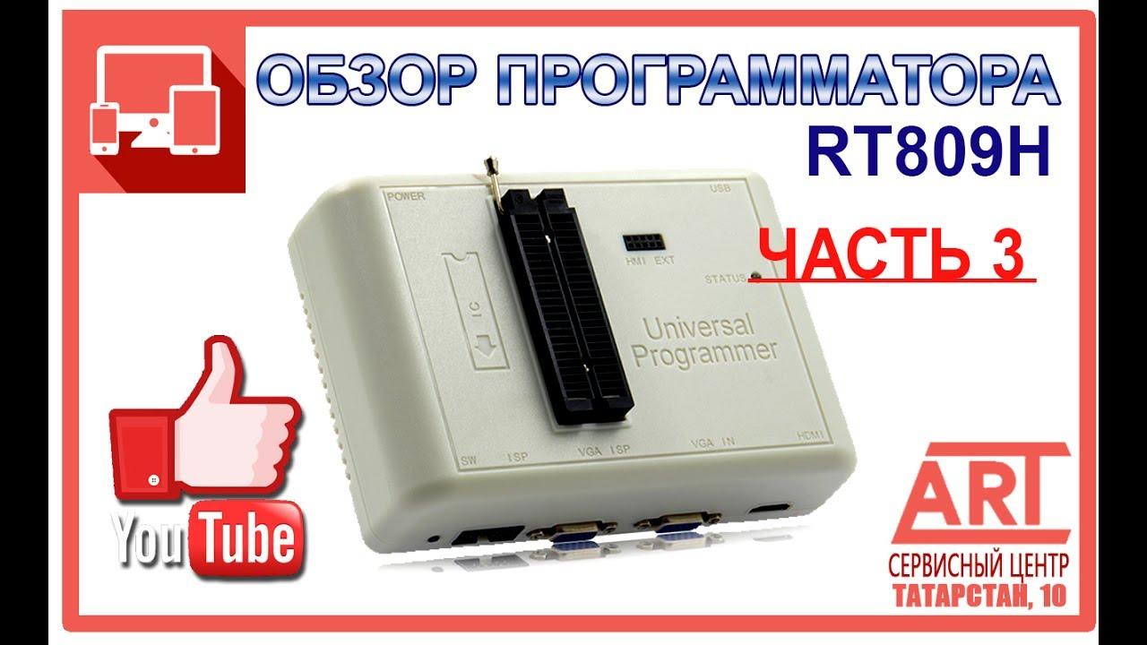 RT809H Часть 3 программирование через VGA ISP DNS M39DM8 + Бонус WELTREND  WT61P8