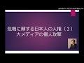 危機に瀕する日本人の人権(3)大メディアによる個人攻撃