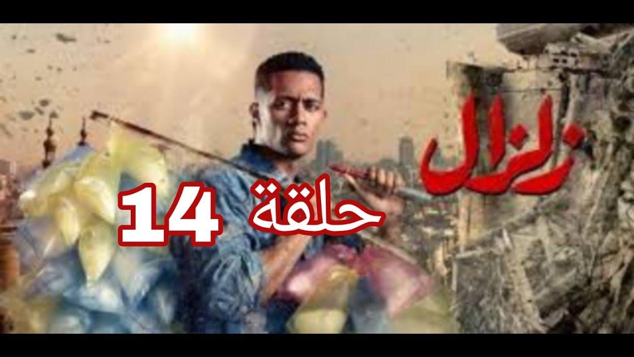 مسلسل زلزال حلقة 14 كاملة محمد رمضان Hd Youtube