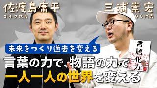 コルク代表の編集者・佐渡島庸平のチャンネルです。 今日はゲストに三浦崇宏さんを迎え、 三浦さんの書籍『言語化力』について語りました。...
