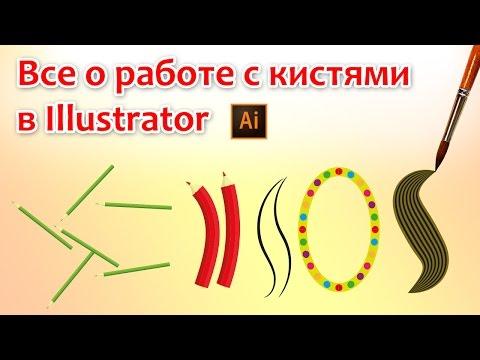 Как менять размер кисти в иллюстраторе