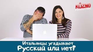 Download Итальянцы угадывают русский или нет Mp3 and Videos