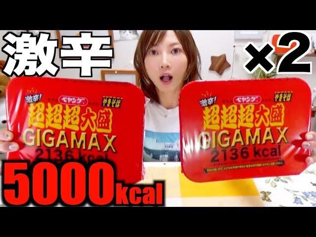 【大食い】激辛ペヤング超超超大盛GIGAMAX×2!久しぶりに食べたら...!?[約5000kcal]【木下ゆうか】
