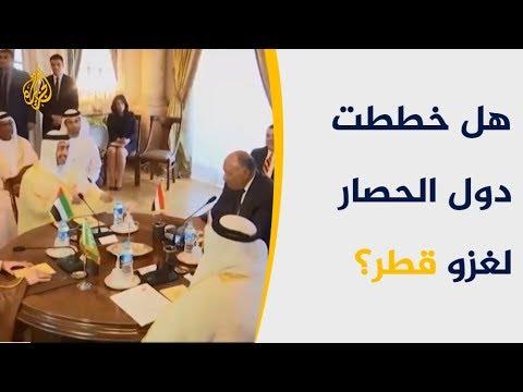 لماذا يتكرر الحديث عن خطط دول الحصار لغزو قطر؟  - نشر قبل 11 دقيقة
