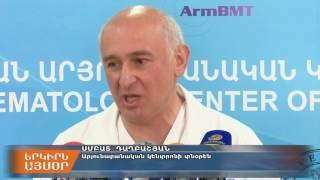 ՀՀ ում առաջին անգամ կատարվել է ոսկրածուծի փոխպատվաստում