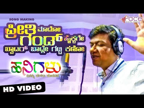 Hanigalu Yenannu Helalu Horative   Preeti Maado   Kannada Song Making 2018   Vijay Praksh