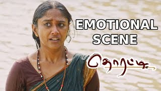 thorati-latest-tamil-movie-emotional-scene-shaman-mithru-sathyakala-p-marimuthu-msk-movies