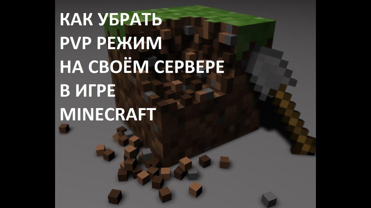 Помогите - Как включить пвп? | Bukkit по-русски - свой ...