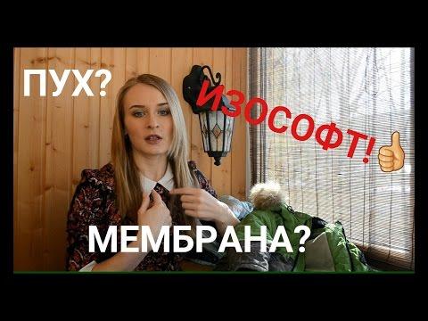 видео: Мой выбор зимней детской одежды. Виды утеплителей. Изософт. Что выбрать?