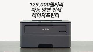 자동 양면 브라더 레이저 프린터 대충 쓱쓱 열어보기 [4K]