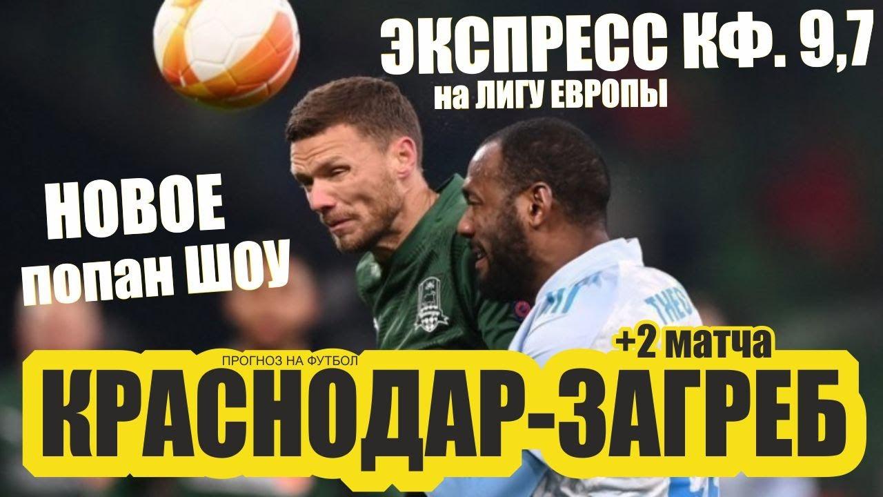 "Новое ""Попан Шоу"" / 3 прогноза на футбол / Лига Европы."