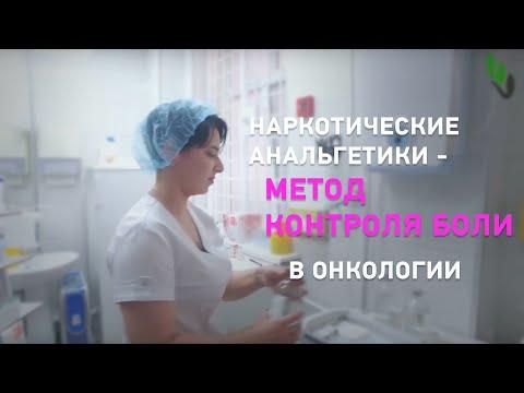 Обезболивание при онкологии. Опиоидные анальгетики. В.С. Соловьёв