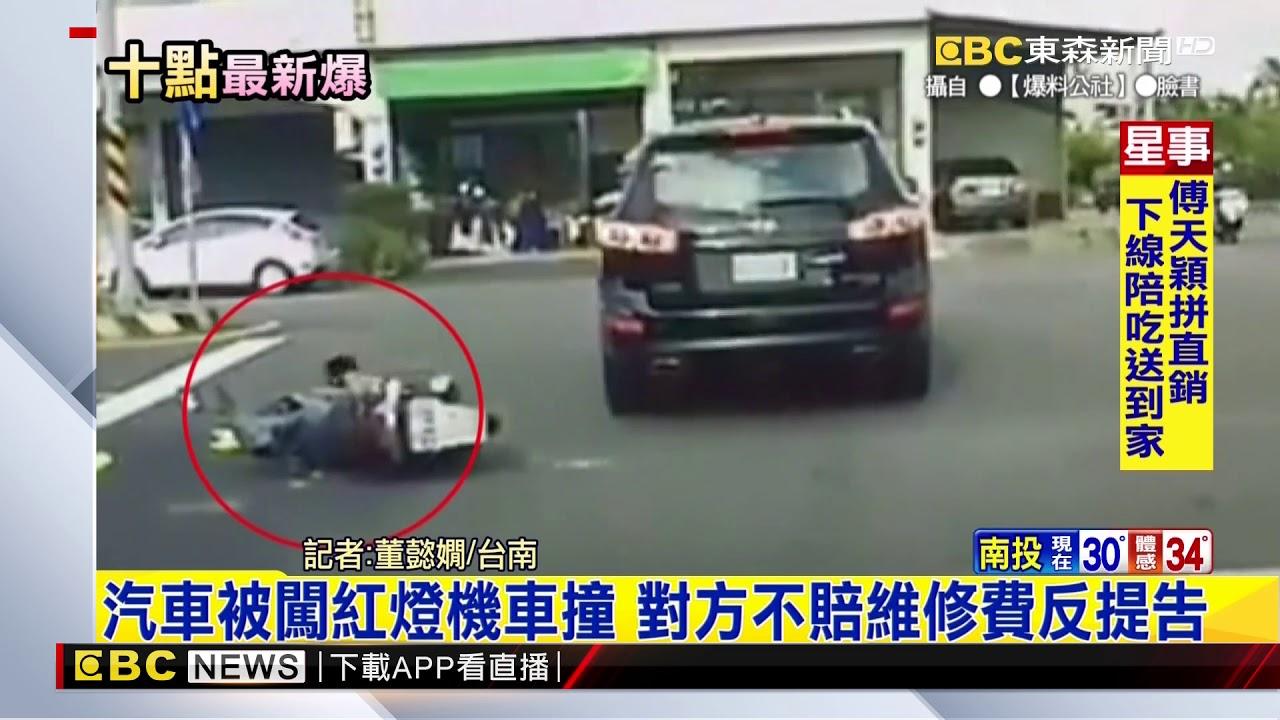 最新》汽車被闖紅燈機車撞 對方不賠維修費反提告 - YouTube