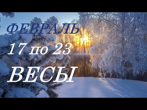 ВЕСЫ. ПРОГНОЗ на НЕДЕЛЮ . с 17 по 23 февраля. 2020 год.