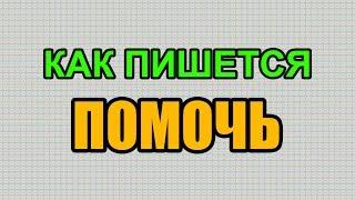 Видео: Как правильно пишется слово ПОМОЧЬ по-русски