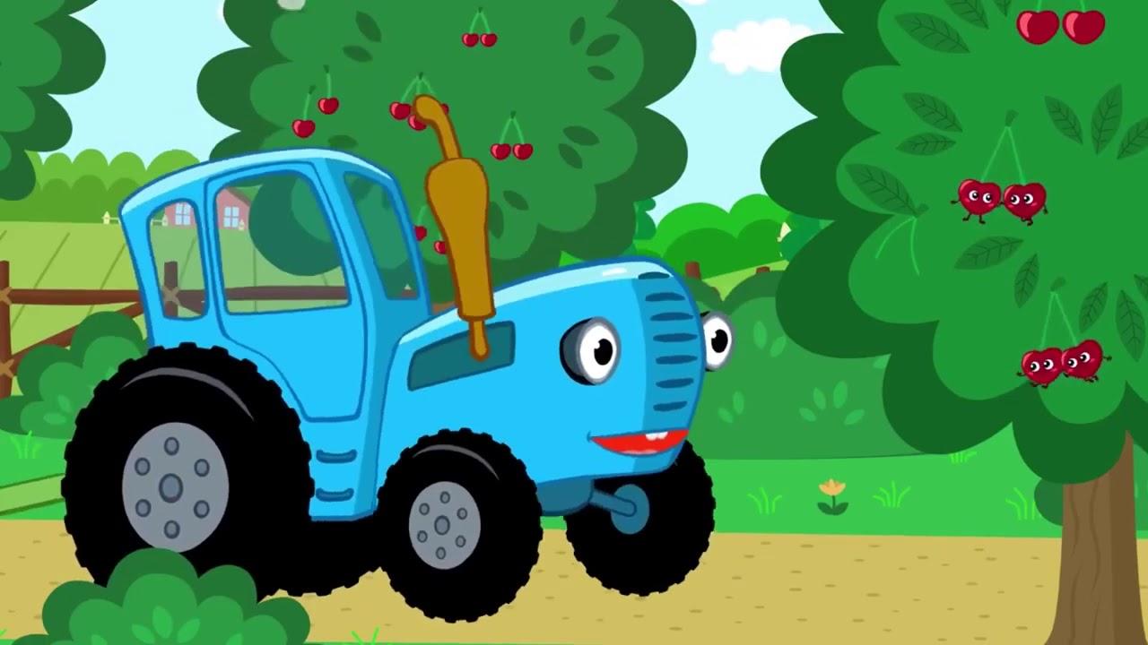 Синий трактор! (Ягодки) Песенка - игра и мультик для детей ...