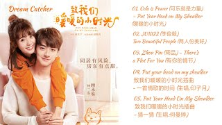 Download lagu [FULL ALBUM] Put Your Head On My Shoulder Chinese Drama OST