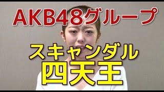日本が震えた歴史に残る AKB48グループスキャンダル四天王まとめ 関連動...