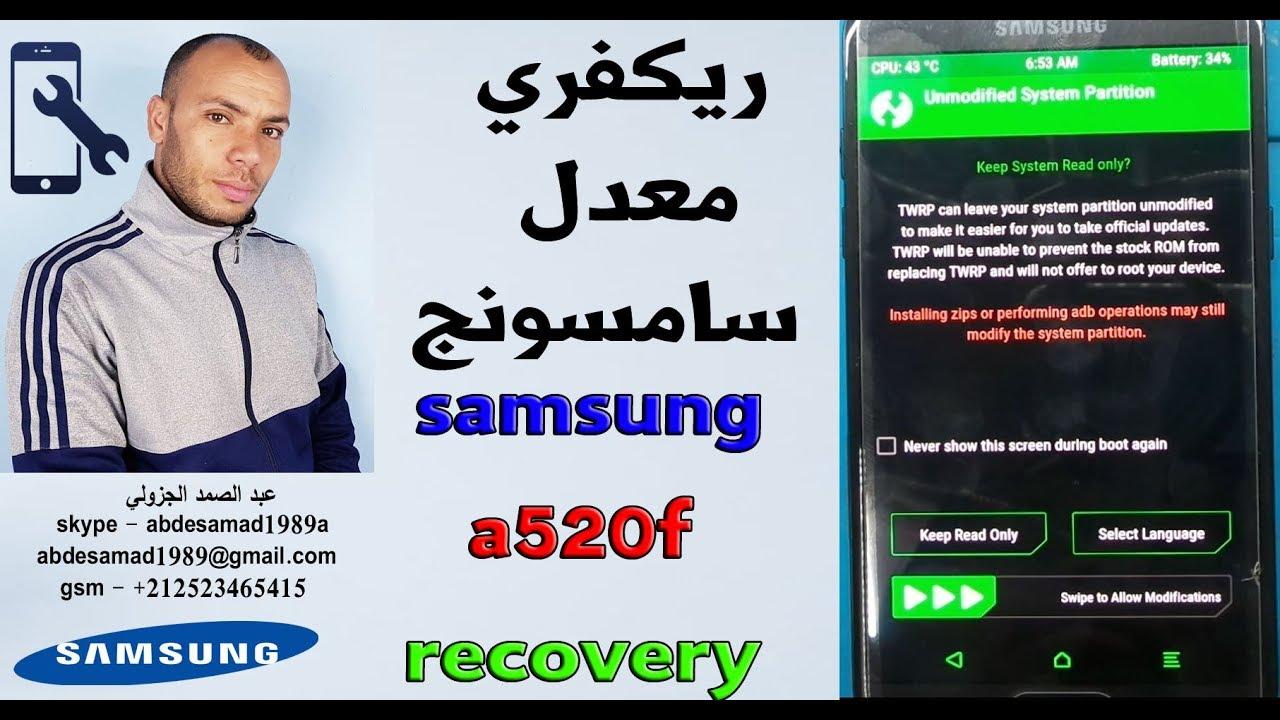 samsung recovery twrp 3 2 1- a520f-2017 ريكفري معدل سامسونج