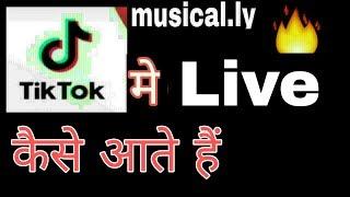 Tik tok #musically me live kaise aaye ! Fun ciraa channel