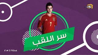 دافيد فيا الذي قاد إسبانيا للفوز بكأس العالم يطلق عليه لقب