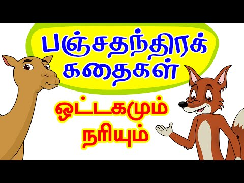 E Ae  E Ae F E Af D E Ae F E Ae  E Ae Ae E Af  E Ae Ae E Af D  E Ae A E Ae B E Ae Bf E Ae Af E Af  E Ae Ae E Af D Panchatantra Stories For Children In Tamil