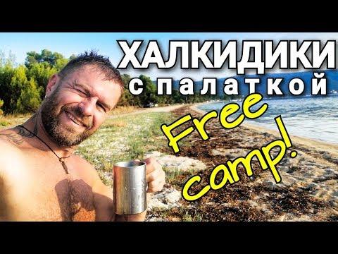 Поездка на Балканы. Дикий отдых в Греции. Халкидики с палаткой. Ситония