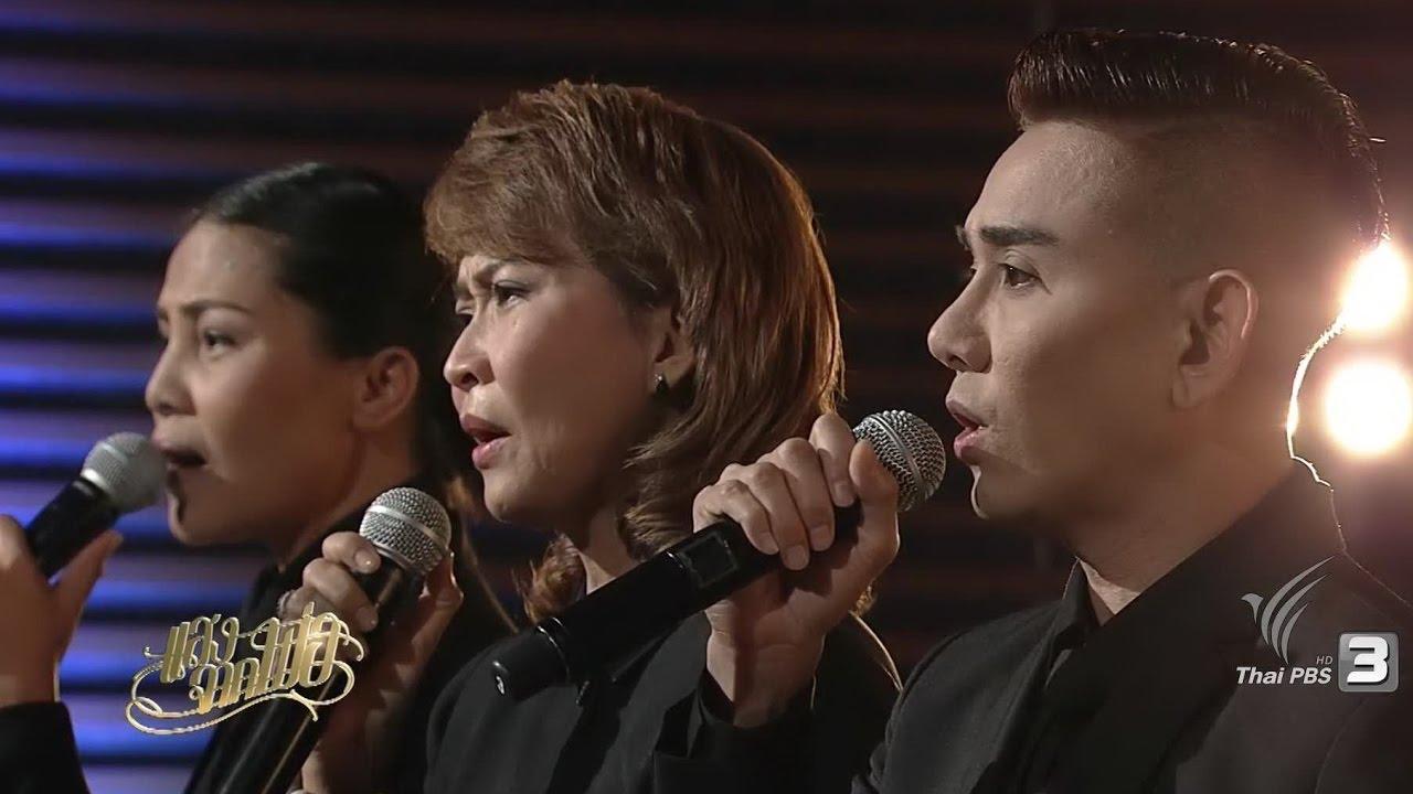 [Live] ฟ้าร้องไห้ : สุนารี ราชสีมา-ศิรินทรา นิยากร-ไชยา มิตรชัย [ThaiPBS] :: 4/11/59