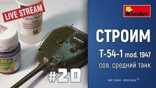 #20 Онлайн стройка танка Т-54-1 от Miniart - работа со смывкой, пулемет ДШК