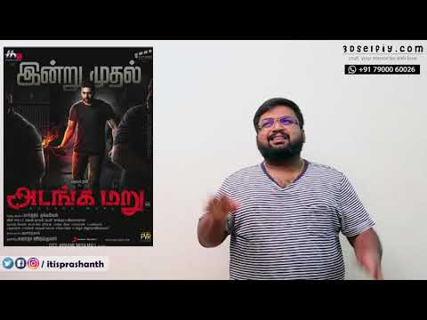 Adanga Maru review by Prashanth