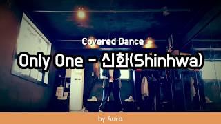 Only One - 신화(Shinhwa) [안무커버 Covered Dance by Aura]