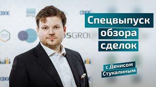 Спецвыпуск обзора сделок по дей трейдингу за неделю - Денис Стукалин