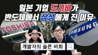 일본기업 도시바가 반도체에서 삼성에게 진 이유