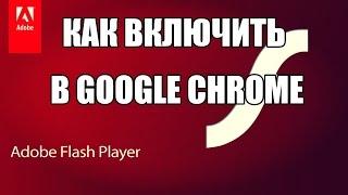видео для продолжения включите поддержку adobe flash player