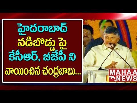 నన్ను ఎందుకు తిడుతున్నాడో నాకే అర్దం కావట్లేదు | CBN Speech at Hyderabad | Mahaa News