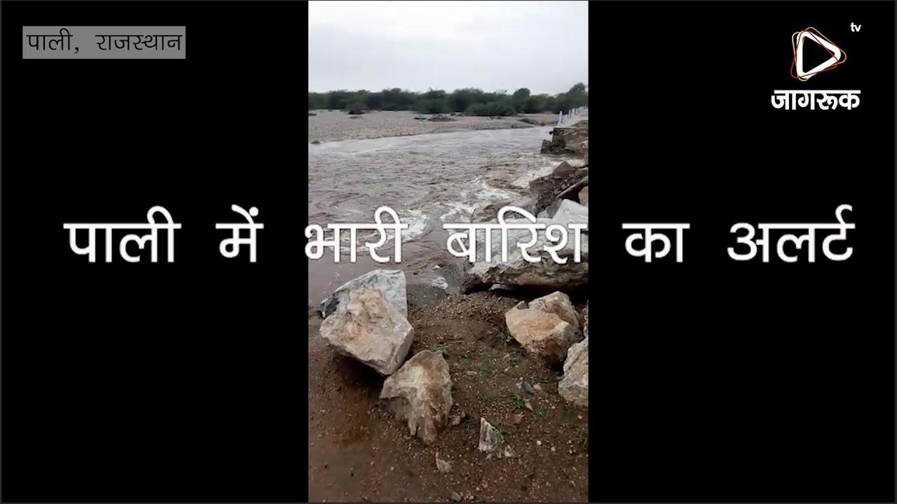 पाली । बाढ़ के संभावित खतरे को लेकर सभी नागरिक अलर्ट रहे
