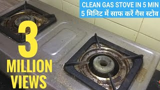 How to clean Gas Stove in 5 min|Kitchen Tricks|Easy kitchen tips|Kitchen tips | 5 Min Craft