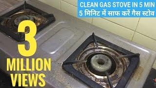 How to clean Gas Stove in 5 minKitchen TricksEasy kitchen tipsKitchen tipsCookWithRazia
