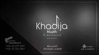 استراحه محارب/خديجه معاذ/ حصرياً / 2020 Khadija Moaz muharib