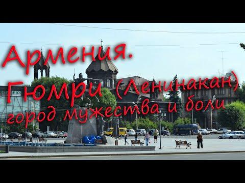Армения. Гюмри (бывший Ленинакан) - город мужества и боли.