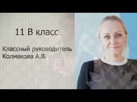 Последний звонок в МАОУ СОШ №19 г. Екатеринбурга (2020г.)