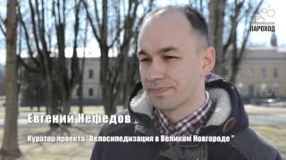 «Вечевой колокол» («Пароход онлайн») Великий Новгород
