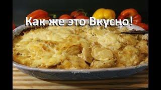 Картошка по французски - Как же это вкусно, сколько не делай всегда мало!