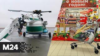 Инцидент с вертолетом, продление ограничений и предпраздничный бум в магазинах - Новости Москва 24