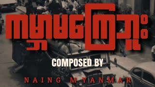 ကမ္ဘာမကြေဘူး   ၈၈ အရေးခင်းသီချင်း Kabar Ma Kyay Bu ( Lyrics Video )