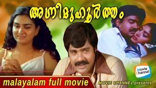AGNIMUHURTHAM Malayalam Full Movie   Evergreen Malayalam Movie