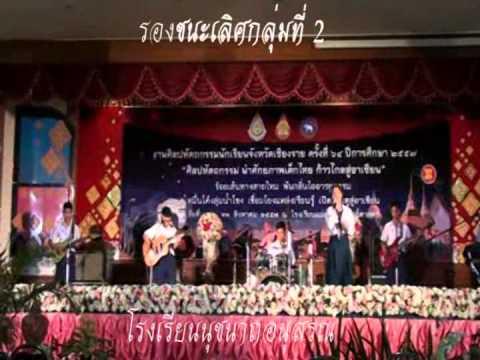 การแข่งขันวงดนตรีสตริง สพม.36
