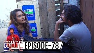 Sudde | Episode 78 - (2020-01-22) | ITN Thumbnail